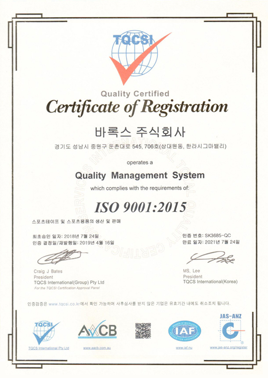 iso9001(바록스)